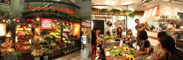 青山フラワーマーケットとhanakichi